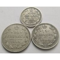 Россия 10, 15, 20 копеек, 1909г. Серебро.Цена за лот.
