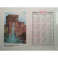 Карманный календарик . Ереван . 1988 год