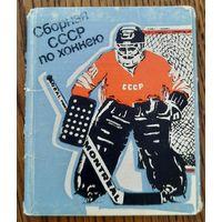 """Набор фотографий """"Сборная СССР по хоккею"""" (1980)"""