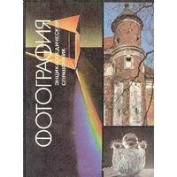 Фотография. Энциклопедический справочник - 1992