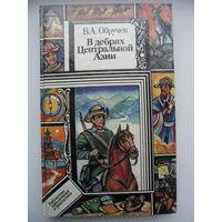Владимир Обручев В дебрях Центральной Азии // Серия: Библиотека приключений и фантастики