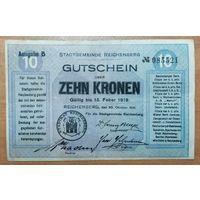 10 крон 1919 года - Австрия (Райхенберг), Чехия (Либерец) - достаточно редкая