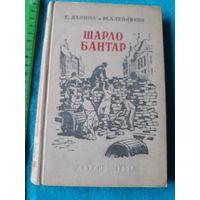 Е.Яхнина. Шарло Бантар. Издание 1951 года. С дарственной надписью и автографом автора.