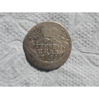 Гривенник 1769