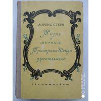 Жизнь и мнения Тристрама Шенди, джентльмена. / Лоренс Стерн. (1949 г.)