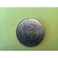 1 рубль Международный год мира