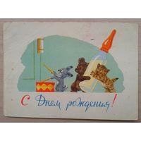 Зарубин В. Русаков С. С Днем рождения! 1964 г. Подписана.