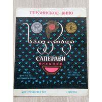 Этикетка. СССР. 0026