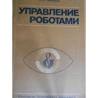 Тимофеев А.В. Управление роботами.