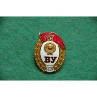Знак ВУ об окончании военного училища