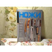Ножи (каталог)