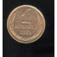 1 копейка СССР 1990_Лот # 0540