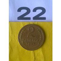 2 копейки 1950 года СССР. Красивая монета!