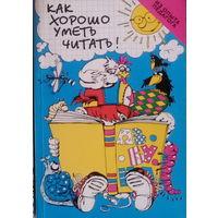 Д.Г.Шумаева -Как хорошо уметь читать (обучение дошкольников чтению, конспекты)