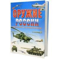 Оружие России. Военная техника и стрелковое вооружение