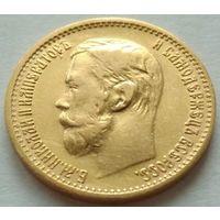 Российская империя, 5 рублей 1898 АГ. Хорошие !!! С р. без М.Ц.
