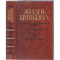Жизнь Пушкина. В 2-х томах.