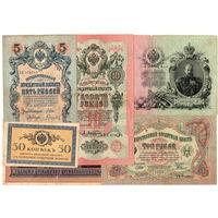 Россия, 50 коп. - 25 руб. обр. 1909 г., компл. из 6 банкнот