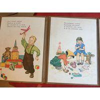 Любимые Игрушки 1965 год А. Кардашова рисунки К. Слуцкой