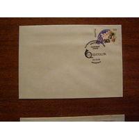 Беларусь 1998 СГ II-е Республиканское совещание работников почтовой связи (Осиповичи-5)