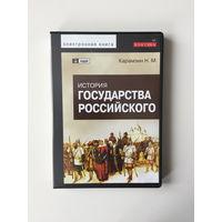 ИСТОРИЯ ГОСУДАРСТВА РОССИЙСКОГО электронная книга DVD