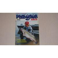 Рыболов 2000 # 3, 4, 5. цена за один омер