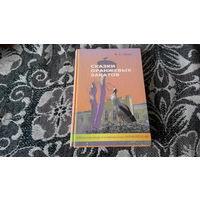 Детская книга - Сказки оранжевых закатов - Сенюк