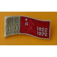 50 лет СССР. 1922 -1972.