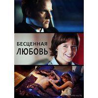 Бесценная любовь (2013) Все 4 серии