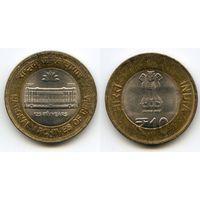 Индия 10 рупий 2016 125 лет Национальному архиву Индии UNC
