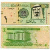 Саудовская Аравия. 1 риал (образца 2012 года, P31c)