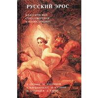 Русский Эрос: Классические стихотворения в иллюстрациях.