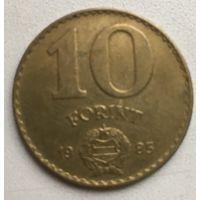 10 форинтов 1985 Венгрия