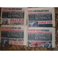 Секретные материалы 20 века.4 газеты за 2005 г.