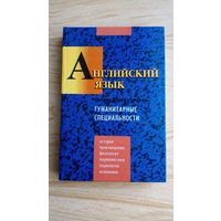 Английский язык заочная форма обучения.  Гуманитарные специальности. Учебное пособие.