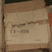 Лампа ГУ-81М