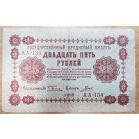 25 рублей 1918 года - СССР (Пятаковка)