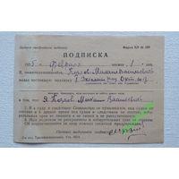 Сталинская подписка 1935 г