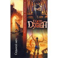 Седьмой меч.Дэйв Дункан