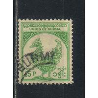 Бирма Союз Респ 1954 GVI Хамса (лебедь) Стандарт #14