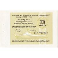 СССР, чек ВТБ 10 копеек, 1985 г. с корешком. UNC