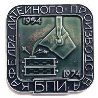 1974 г. 20 лет кафедре литейного производства БПИ,