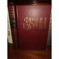 Франц Таурин. Избранное. 2 тома.