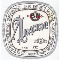 Этикетка Лидское-2 (Лида) б/у С50