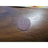 20 копеек 1946/1