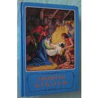 Дзіцячая біблія - Біблейскія апавяданні з малюнкамі