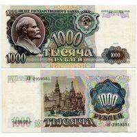 СССР. 1000 рублей (образца 1991 года, P246, XF) [серия АВ]