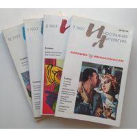 Журналы Иностранная литература за 1997г.