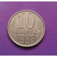 10 копеек 1988 СССР #04