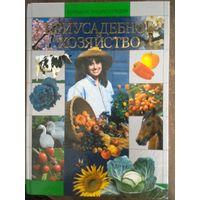 Большая Энциклопедия Приусадебное хозяйство (2003г)
